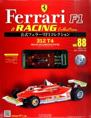 公式フェラーリf1コレクション 2015年 1月 14日号 88号