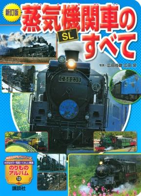 新訂版 蒸気機関車slのすべて のりものアルバム