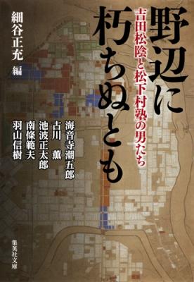 野辺に朽ちぬとも 吉田松陰と松下村塾の男たち 集英社文庫