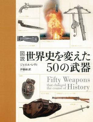 図説 世界史を変えた50の武器