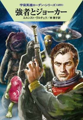 強者とジョーカー 宇宙英雄ローダン・シリーズ 489 ハヤカワ文庫SF