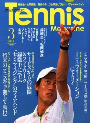 Tennis Magazine (テニスマガジン)2015年 3月号