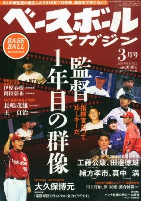 ベースボールマガジン 2015年 3月号