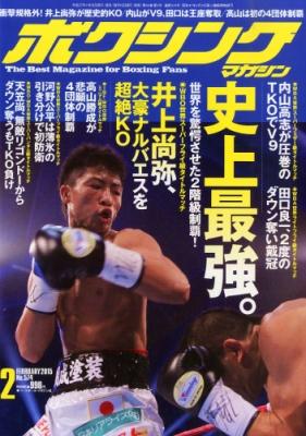 ボクシングマガジン 2015年 2月号