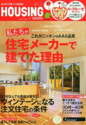 月刊 Housing (ハウジング)2015年 3月号