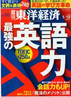 週刊東洋経済 2015年 1月 10日号