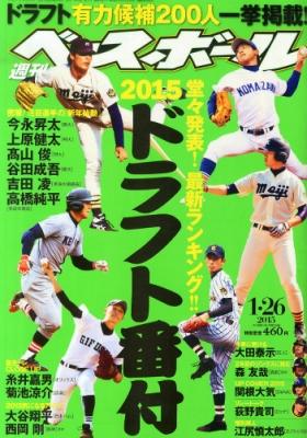 週刊ベースボール 2015年 1月 26日号