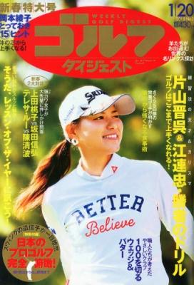 週刊ゴルフダイジェスト 2015年 1月 20日号