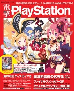 電撃PlayStation 2015年 1月 15日号