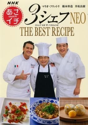 NHK「あさイチ」3シェフ NEO THE BEST RECIPE