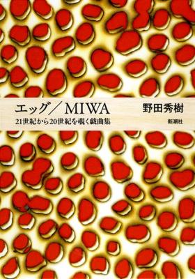 エッグ / MIWA: 21世紀から20世紀を覗く戯曲集