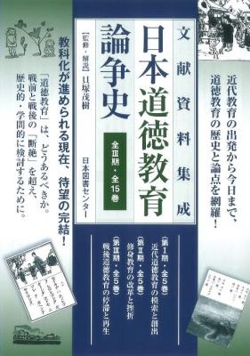 文献資料集成 日本道徳教育論争史 第3期 全5巻 戦後道徳教育の停滞と再生