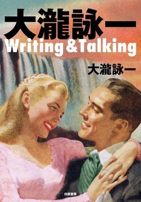 大瀧詠一 Writing & Talking