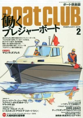 Boat Club (ボートクラブ)2015年 2月号