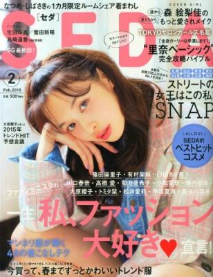 Seda (セダ)2015年 2月号