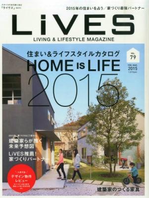 Lives (ライヴズ)2015年 2月号