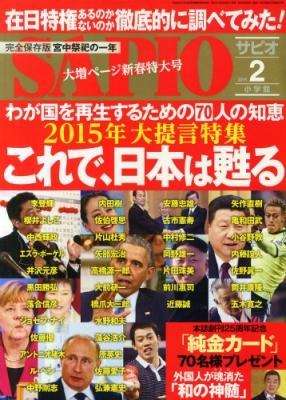 Sapio (サピオ)2015年 2月号