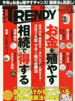 日経TRENDY (トレンディ)2015年 2月号