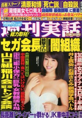 週刊実話 2015年 2月 5日号
