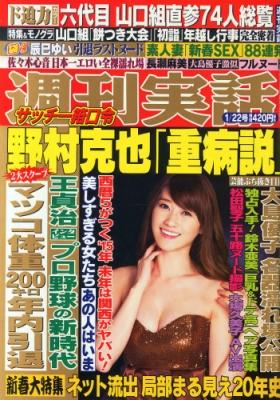 週刊実話 2015年 1月 22日号