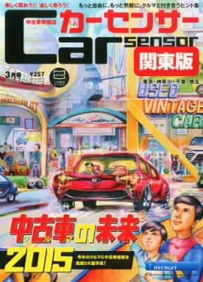Car Sensor (カーセンサー)関東版 2015年 3月号