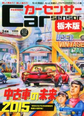 Car Sensor (カーセンサー)栃木版 2015年 3月号