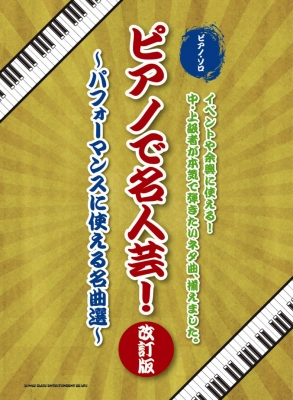 ピアノで名人芸!-パフォーマンスに使える名曲選-改訂版 ピアノソロ