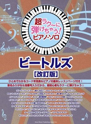 ビートルズ 改訂版 超ラクーに弾けちゃう!ピアノソロ
