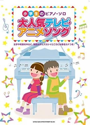 大人気テレビ・アニメソング 小学生のピアノソロ