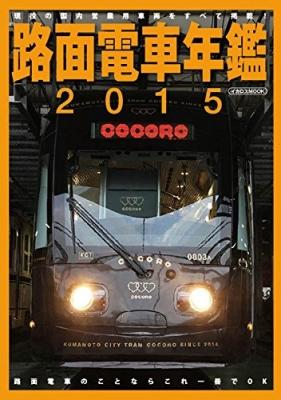 路面電車年鑑 2015 イカロスmook
