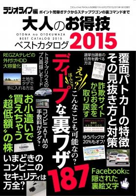 大人のお得技ベストカタログ 2015 三才ムック
