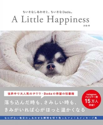 A Little Happiness −ちいさなしあわせと、ちいさなDada。−