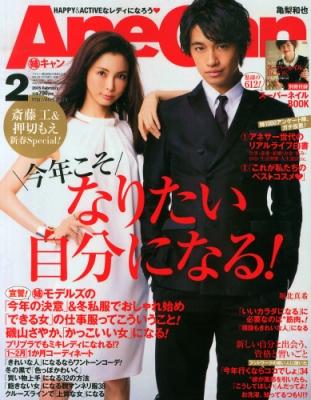 Anecan (アネキャン)2015年 2月号