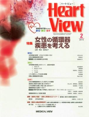 Heart View (ハート ビュー)2015年 2月号