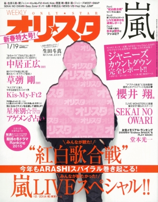 オリ☆スタ 2015年 1月 19日号