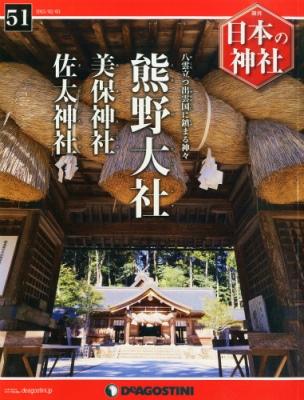 週刊 日本の神社 2015年 2月 3日号 51号
