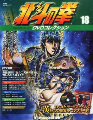 北斗の拳dvdコレクション全国版 2015年 2月 17日号