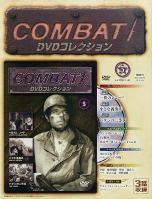 コンバット! Dvdコレクション 2015年 1月 4日