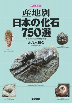 オールカラー 産地別日本の化石750選 本でみる化石博物館・別館
