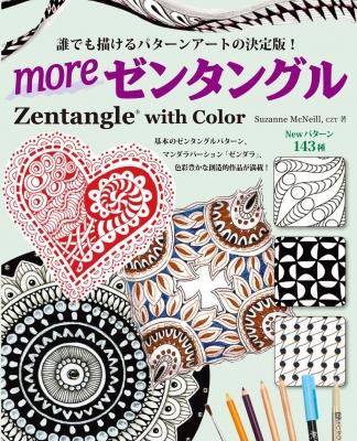 Moreゼンタングル Zentangle With Color ブティック・ムック