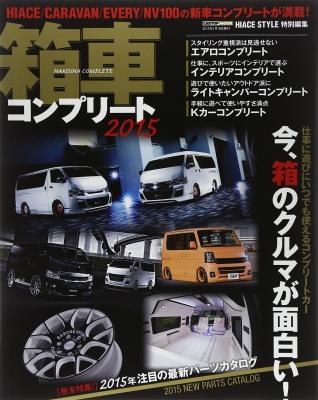 箱車コンプリート 2015 Car Top Mook