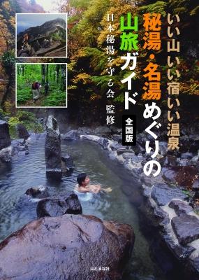 秘湯・名湯めぐりの山旅ガイド 全国版 いい山 いい宿 いい温泉