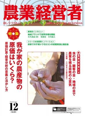 農業経営者 耕しつづける人へ No.225(2014 12)