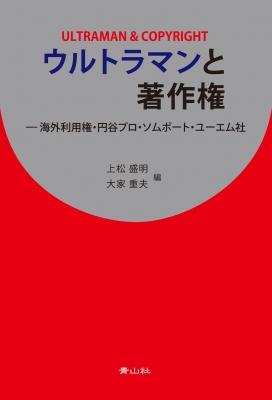 ウルトラマンと著作権 海外利用権・円谷プロ・ソムポート・ユーエム社