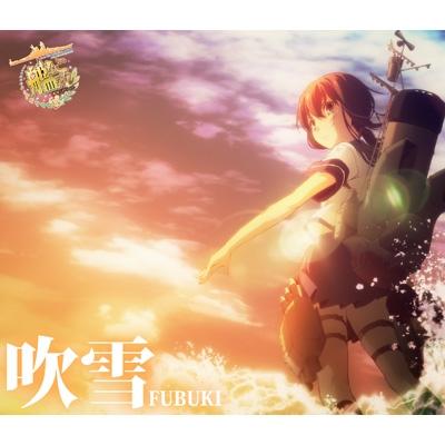 TVアニメーション『艦隊これくしょん -艦これ-』エンディングテーマ「吹雪」