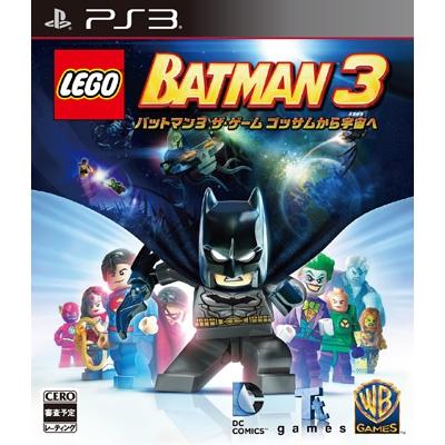 LEGO(R)バットマン3 ザ・ゲーム ゴッサムから宇宙へ