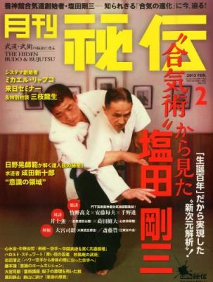 月刊 秘伝2015年 2月号