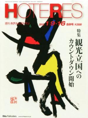 Hoteres (週刊ホテルレストラン)2015年 1月 16日合併号