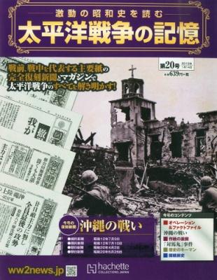 週刊 太平洋戦争の記憶 2015年 1月 14日号