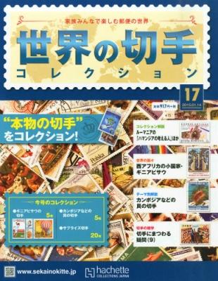 週刊 世界の切手コレクション 2015年 1月 14日号 17号